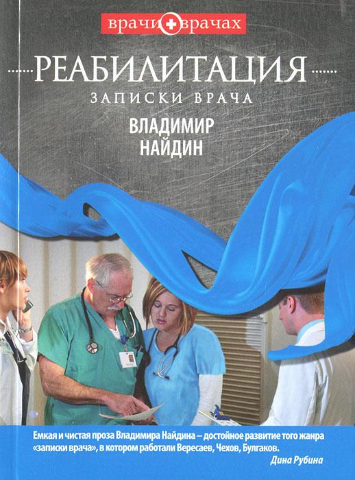 Реабилитация. Записки врача. Владимир Найдин