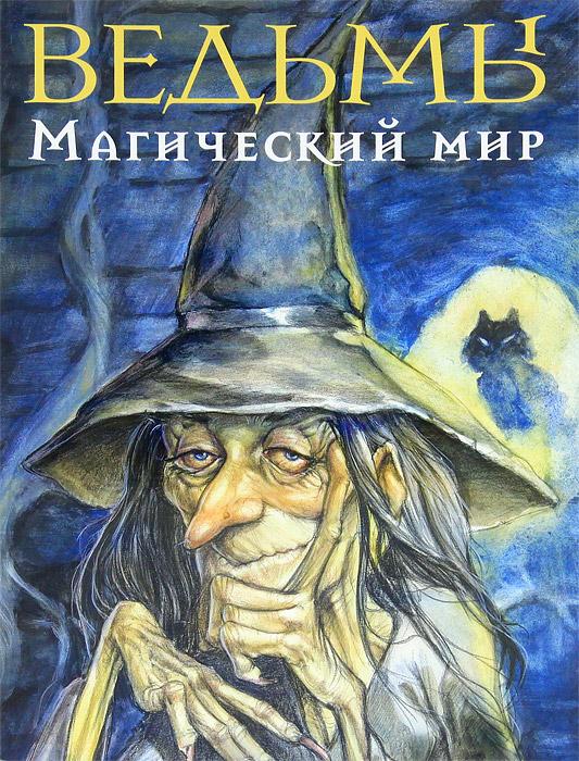 Ведьмы. Магический мир12296407Конечно, ведьм на свете не бывает, но все-таки они есть, есть. Неизвестно, кто, где и когда впервые произнес эти слова, но, пожалуй, они точнее всего дают представление об этой книге - своеобразном путеводителе по волшебному миру ведьм. Ее персонажами являются не только типичная европейская средневековая ведьма, вооруженная классическими атрибутами своего ремесла - метлой и котлом, но и множество ее коллег из самых разных стран и эпох - от древних колдуний Востока до туземных шаманок Южной Америки. Во все времена и во всех уголках мира, несмотря на страх перед ведьмами, мир этих опасных существ, их могущество и тайная власть неудержимо притягивали обычных людей, будоражили их любопытство. Эта книга являет собою настоящий кладезь информации о ведьмах - об их происхождении, местах обитания, их различном, так сказать, спецоборудовании, способах защиты от них и т.д. А еще вы найдете в ней множество историй, легенд и преданий о ведьмах - как знаменитых, чьи имена и деяния дошли...