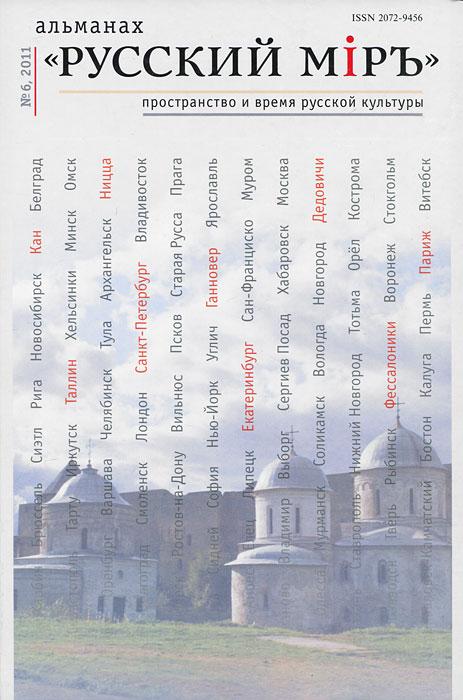 Русский мiръ. Пространство и время русской культуры. Альманах. №6, 2011