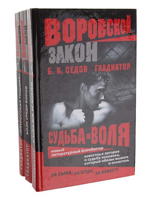 Гладиатор (комплект из 3 книг)