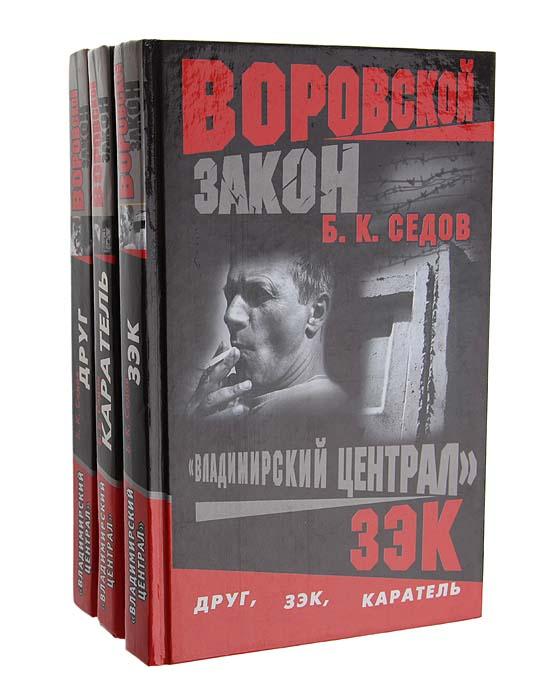 Владимирский централ (комплект из 3 книг)