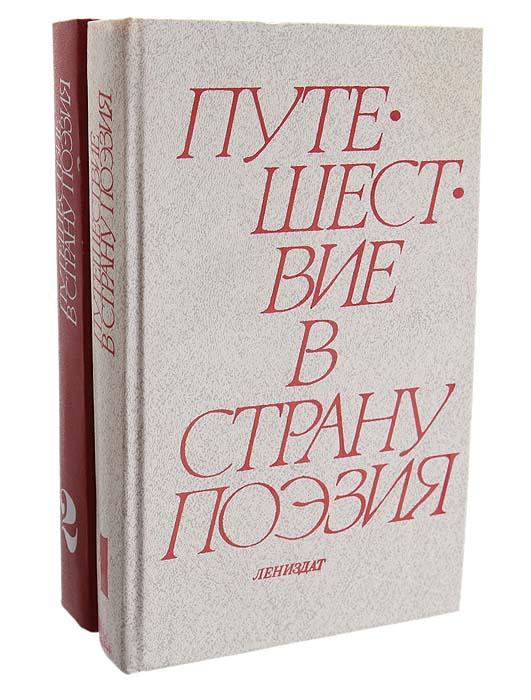 Путешествие в страну Поэзия (комплект из 2 книг)