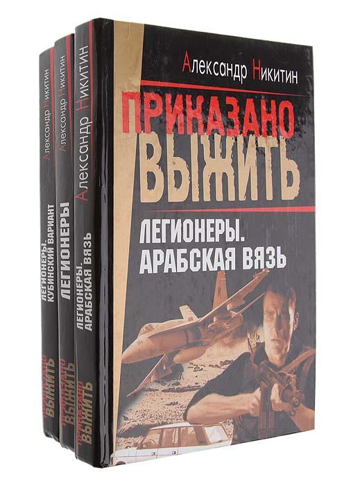 Легионеры (комплект из 3 книг)