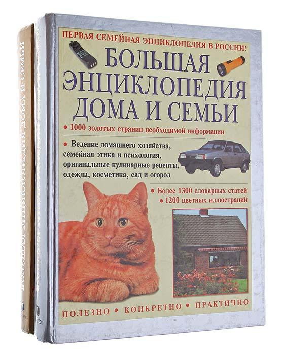 Большая энциклопедия дома и семьи (комплект из 2 книг)