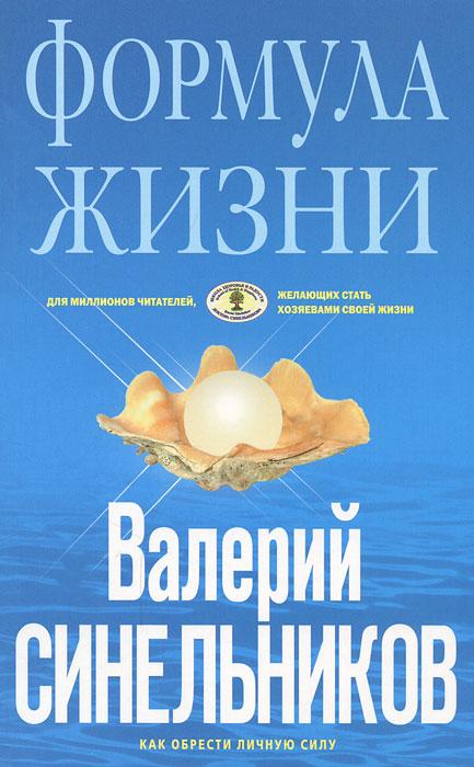Формула Жизни ( голубая). Синельников В.В..