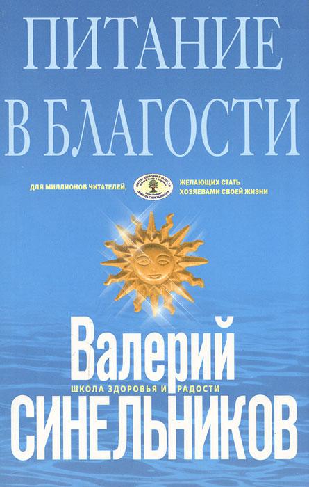 Питание в благости. Валерий Синельников