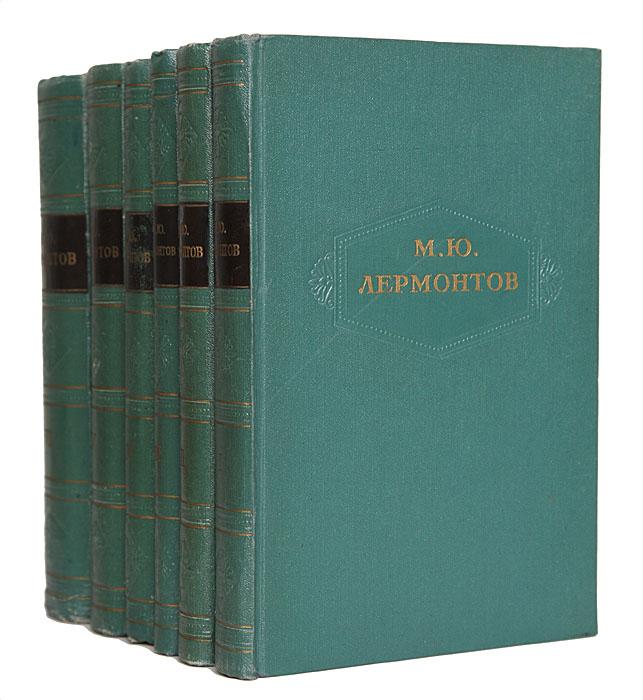 М. Ю. Лермонтов. Сочинения в 6 томах (комплект)