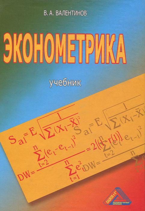 Эконометрика. В. А. Валентинов