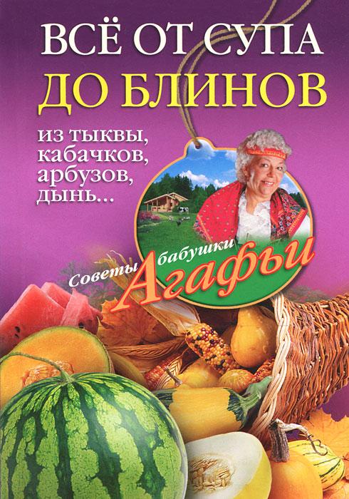 Все от супа до блинов из тыквы, кабачков, арбузов, дынь...
