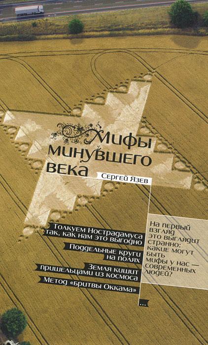 Мифы минувшего века. Сергей Язев