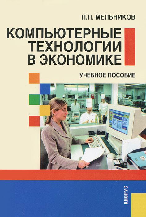 Компьютерные технологии в экономике. П. П. Мельников