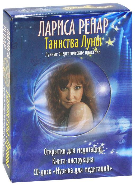 Таинства луны (книга + колода карт + CD-ROM). Лариса Ренар
