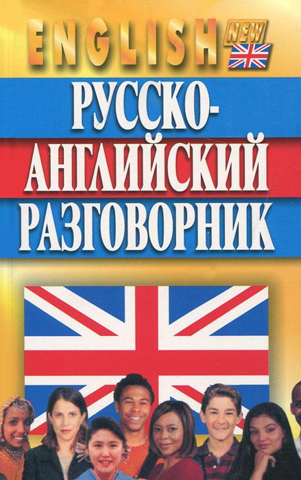 Русско-английский разговорник. Александр Кудрявцев, Николай Гилевич