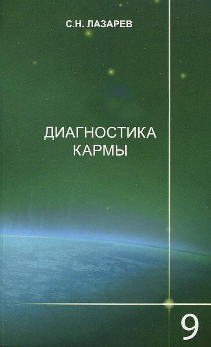 Диагностика кармы. Книга 9. Пособие по выживанию. С. Н. Лазарев