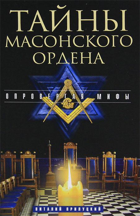 Тайны масонского ордена. Опровергая мифы. Виталий Прилуцкий