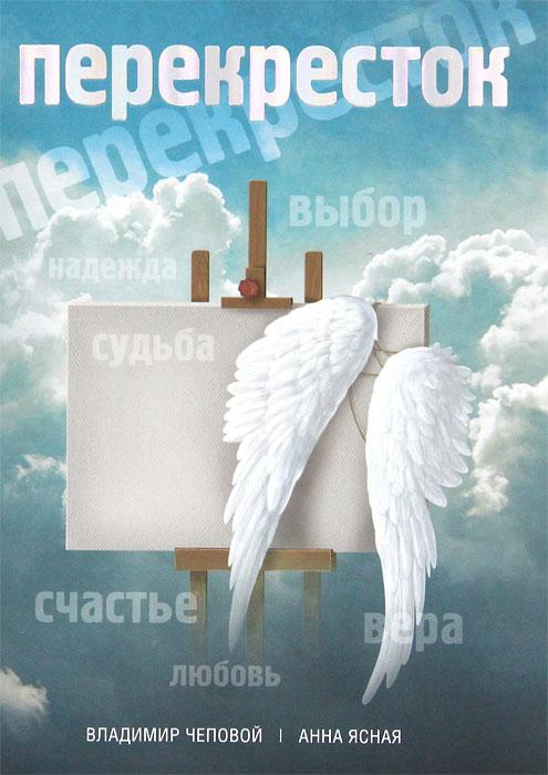 Перекресток. Владимир Чеповой, Анна Ясная
