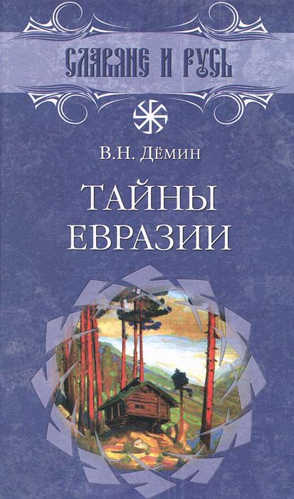 Тайны Евразии. В. Н. Демин