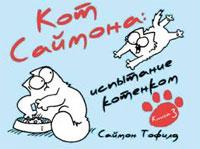 Кот Саймона. Испытание котенком. Саймон Тофилд