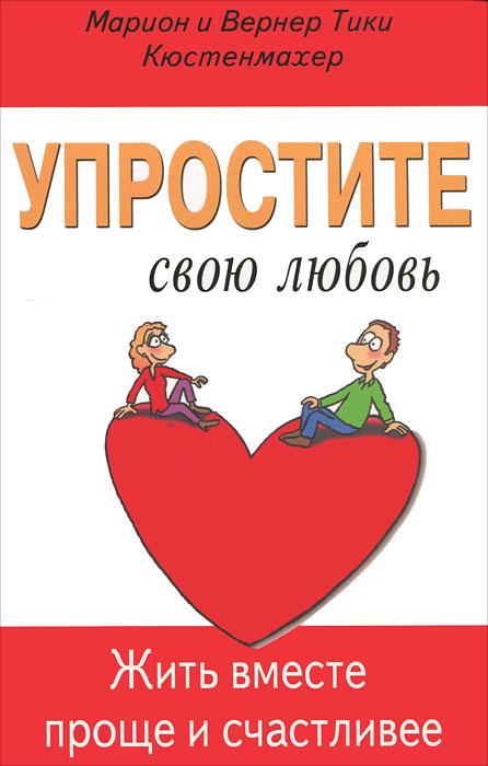 Упростите свою любовь. Жить вместе проще и счастливее
