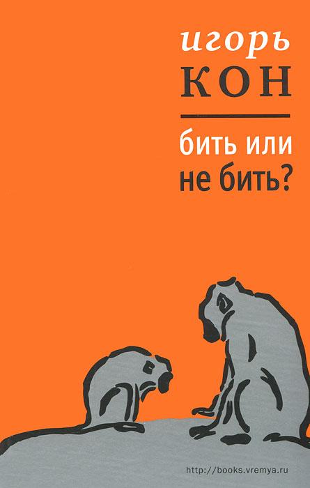 Бить или не бить?. Игорь Кон
