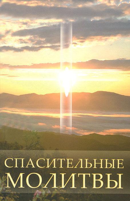Спасительные молитвы. С. А. Калашникова