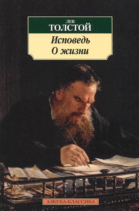 Исповедь. О жизни. Лев Толстой