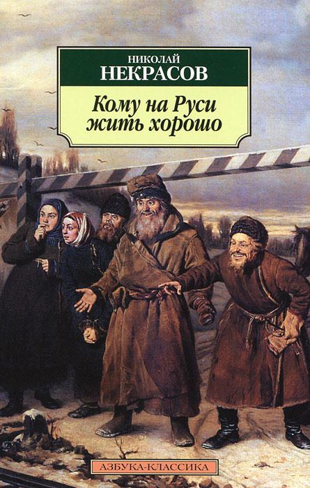тлей тема греха в кому на руси жить хорошо заявку