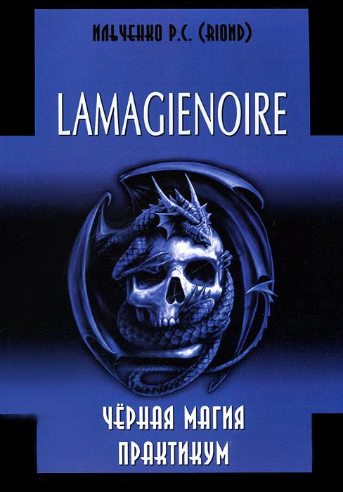 Lamagienoire. Черная магия. Практикум. Р. С. Ильченко