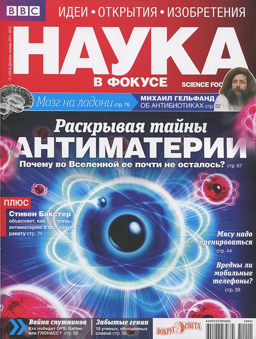 Наука в фокусе, №12, январь 2011