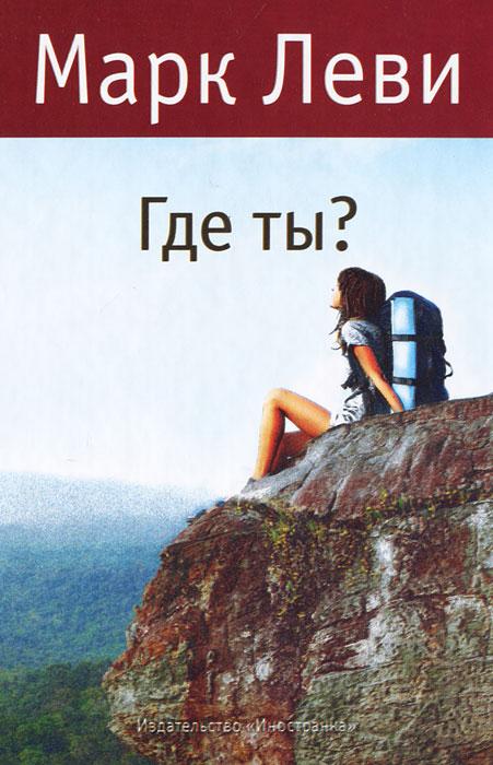 Где ты?. Марк Леви