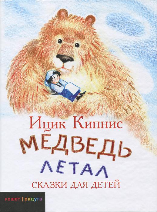 Медведь летал12296407Сказки Ицика Кипниса были написаны в середине 1920-х годов. Эти сказки, удивительный сплав фольклора и авангарда, чем-то напоминают детские произведения современника Кипниса - Даниила Хармса. Сказки Кипниса одинаково интересны взрослым и детям. Большинство из них переведено на русский язык впервые.