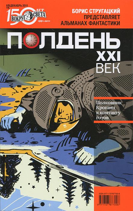 Полдень, XXI век. Журнал Бориса Стругацкого, декабрь, 2011
