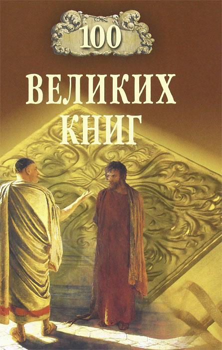 100 великих книг. Абрамов Ю.А.