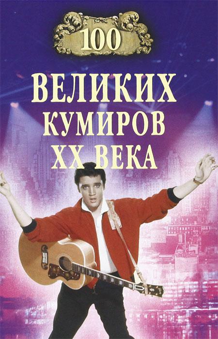 100 великих кумиров ХХ века. Мусский И.А.