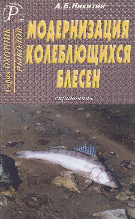 Модернизация колеблющихся блесен. Справочник ( 5-93369-115-1 )