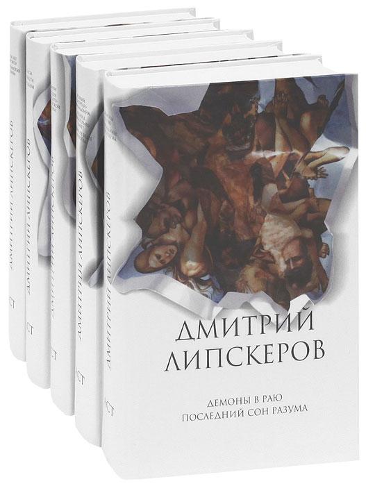 ДМИТРИЙ ЛИПСКЕРОВ КНИГИ СКАЧАТЬ БЕСПЛАТНО