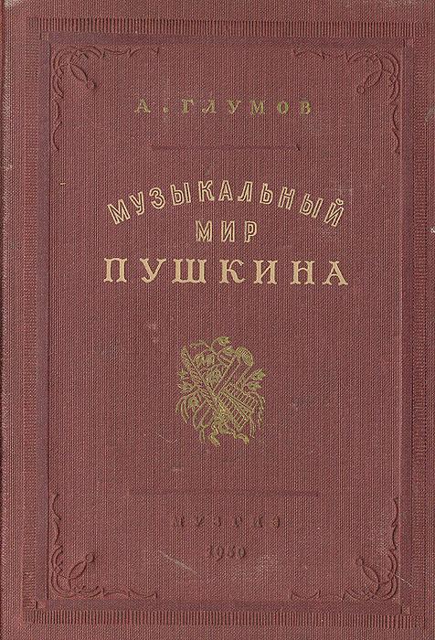 Музыкальный мир Пушкина