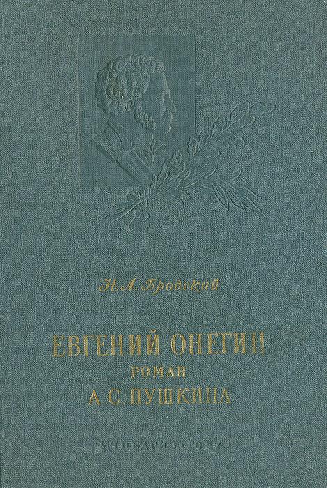 Н. Л. Бродский Евгений Онегин. Роман А. С. Пушкина