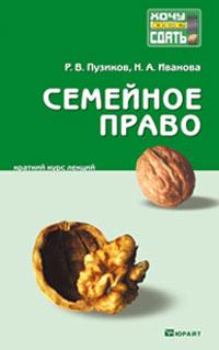 Семейное право. Р. В. Пузиков, Н. А. Иванова