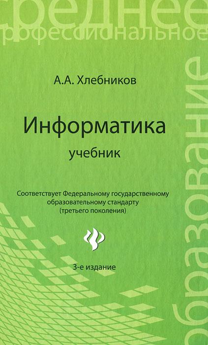 Информатика: учебник для спо дп. Хлебников А.А.