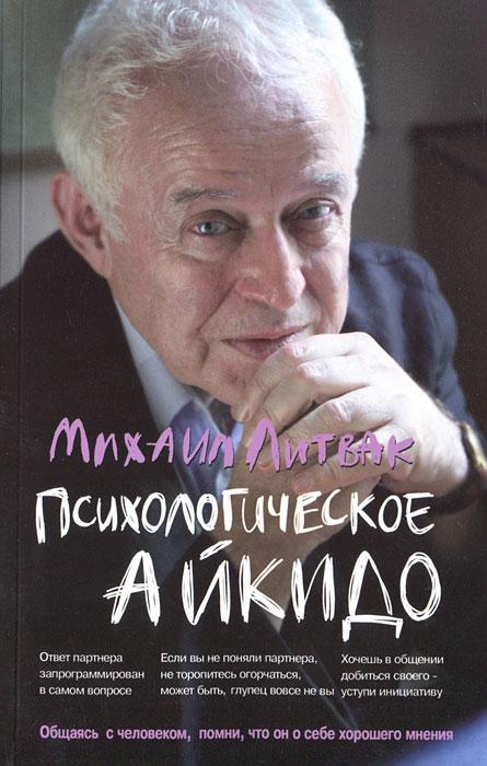 Психологическое айкидо: учеб.пособие(мяг.) дп. Литвак М.Е.