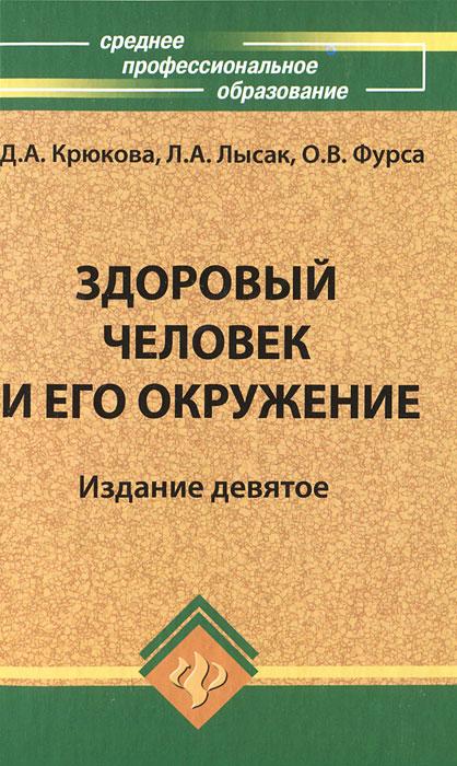 Здоровый человек и его окружение:учеб.пособие дп. Крюкова Д.А.