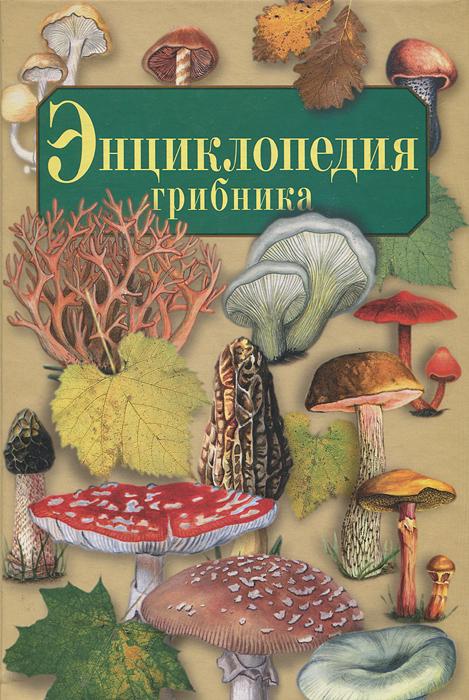 Энциклопедия грибника. А. П. Умельцев