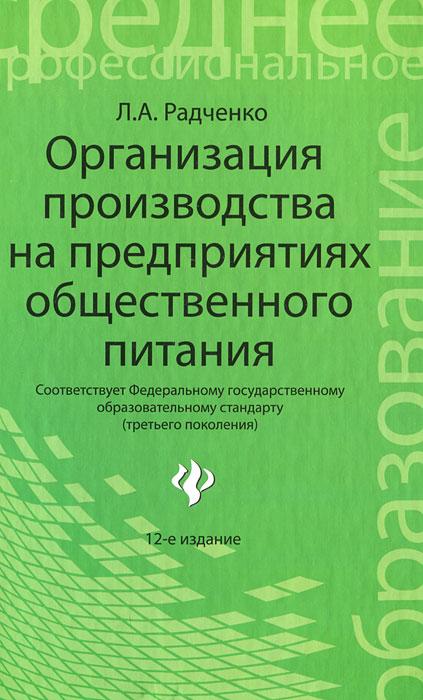 Организация про-ва на пред-ях общест.питания дп. Радченко Л.А.