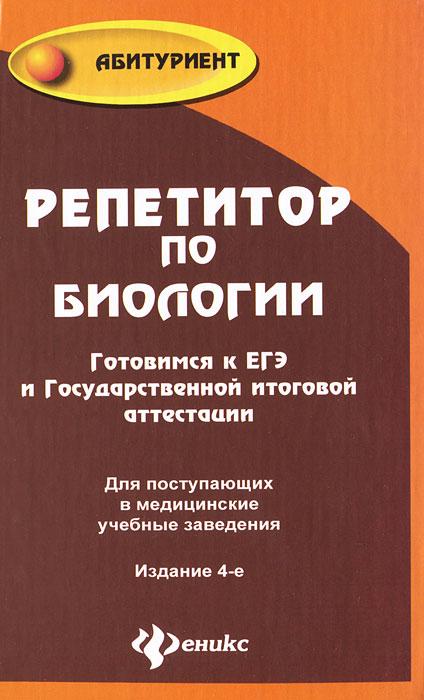 Репетитор по биологии. Т. А. Шустанова