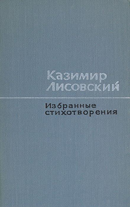 Казимир Лисовский. Избранные стихотворения