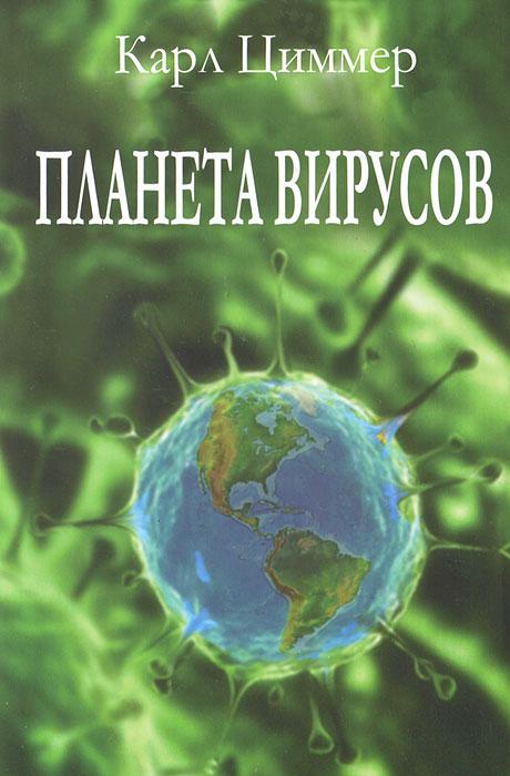 Планета вирусов. Циммер К.