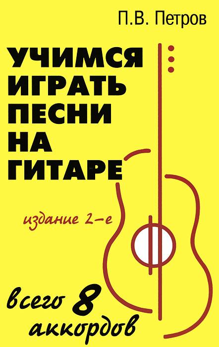 Книга Учимся играть песни на гитаре. Всего 8 аккордов