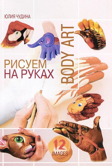 Рисуем на руках ( 978-5-222-18955-9 )