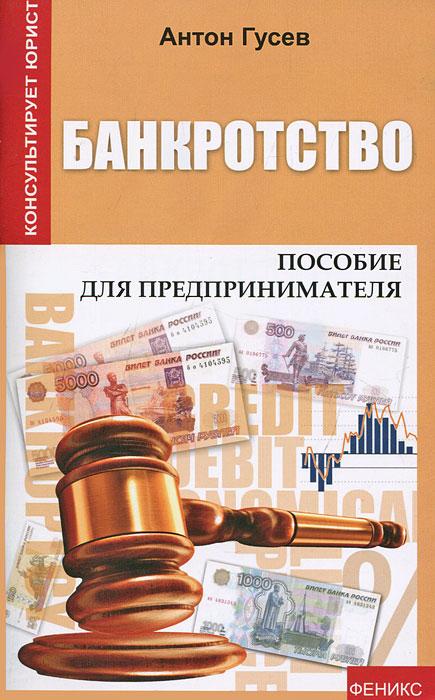 Банкротство. Антон Гусев